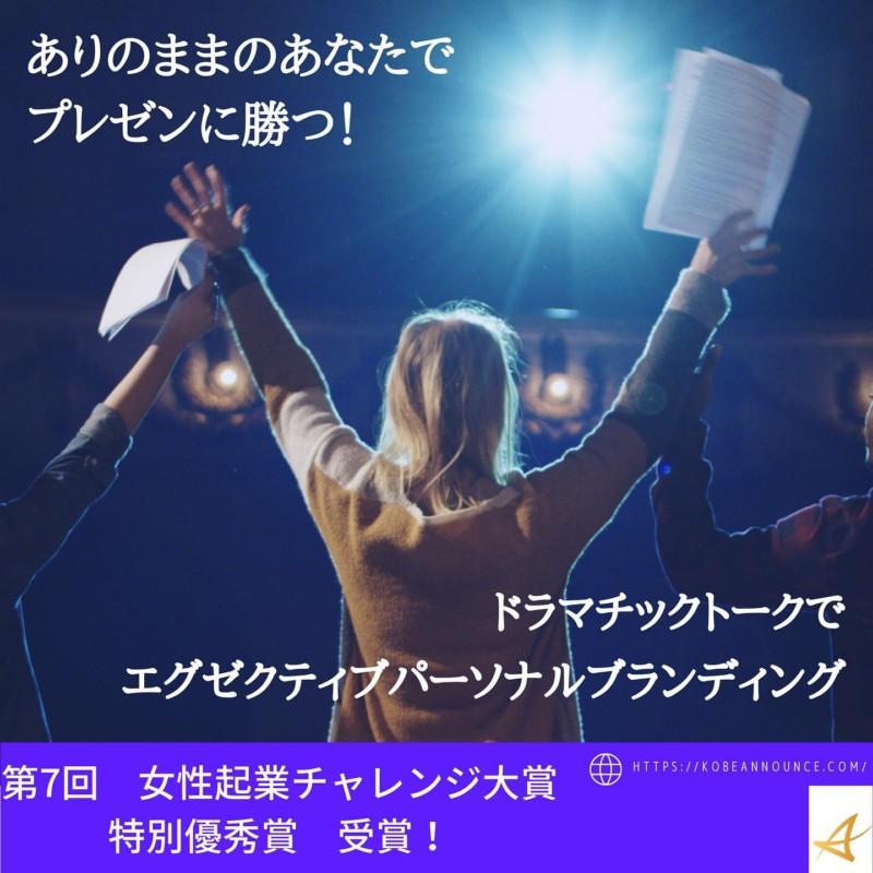 話し方、プレゼン、スピーチ、神戸アナウンススクール アナウンサー養成スクール