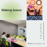 メイクレッスン、プレゼン力アップ!神戸アナウンススクール アナウンサー養成スクール